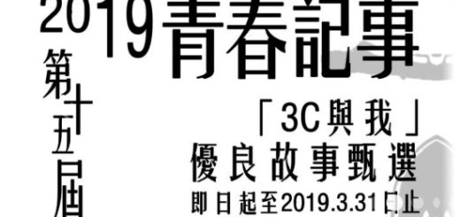 2019第十五屆青春記事「3C與我」優良故事甄選