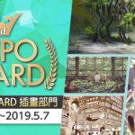 2019第3屆MCPO AWARD漫畫.插畫部門競賽