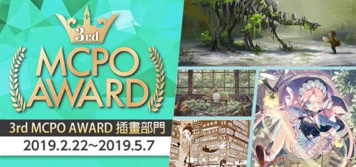 2019第3屆MCPO-AWARD漫畫.插畫部門競賽