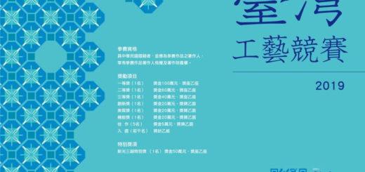 2019臺灣工藝競賽