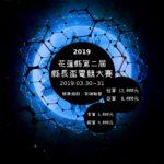 2019花蓮縣第二屆縣長盃電競大賽