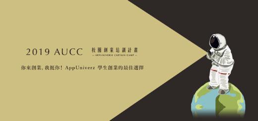 2019 AUCC校園創業培訓計畫