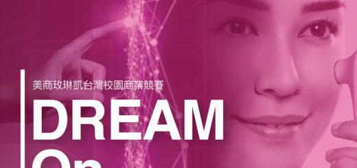 ACTION!DREAM ON!第二屆美商玫琳凱夢想啟動商業競賽