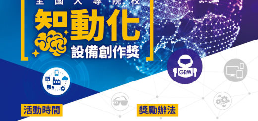 GPM第九屆全國大專院校智動化設備創作獎