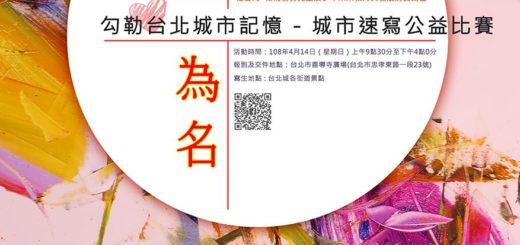 「以愛為名」勾勒台北城市記憶2019公益速寫比賽