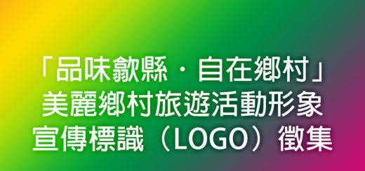 「品味歙縣.自在鄉村」美麗鄉村旅遊活動形象宣傳標識(LOGO)徵集