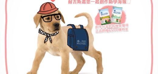 「導盲幼犬上學去」用愛助學.海報創作活動