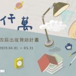 「拾佰仟萬」紅樓詩社2019出版贊助計畫