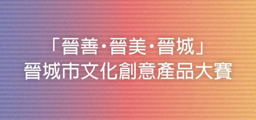 「晉善・晉美・晉城」晉城市文化創意產品大賽