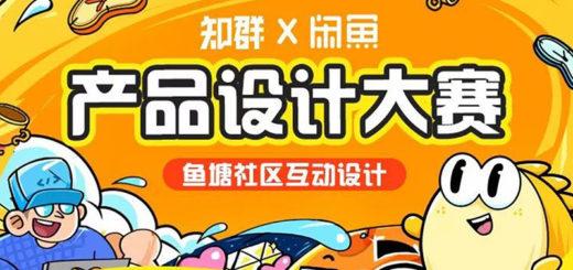 「知群X阿里巴巴旗下『閒魚』」產品設計大賽