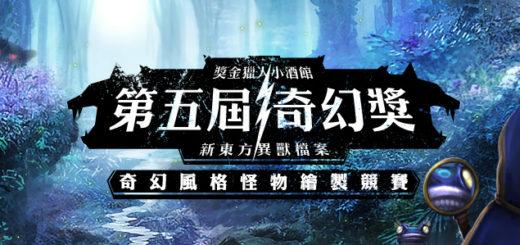 「第五屆奇幻獎」新東方異獸檔案