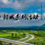 「致敬新時代.尋美新鄒城」中國攝影報走進孟子故里.鄒城系列活動