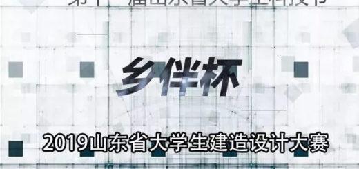 「鄉伴杯」2019山東省大學生建造設計大賽