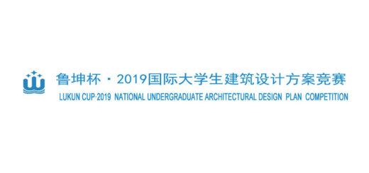「魯坤杯」2019國際大學生建築設計方案競賽