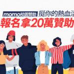 「momo校園贊助」挺你的熱血活動