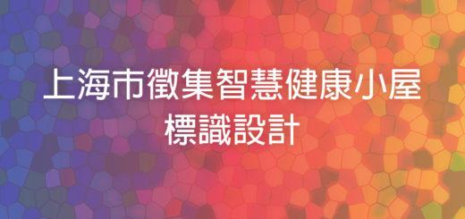 上海市徵集智慧健康小屋標識設計