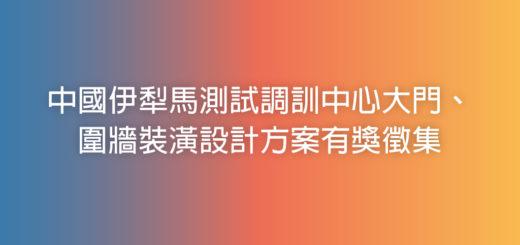 中國伊犁馬測試調訓中心大門、圍牆裝潢設計方案有獎徵集