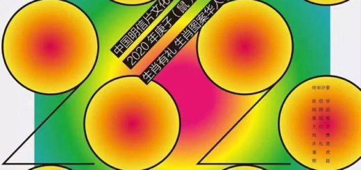 中國明信片文化創意設計大賽暨2020庚子(鼠)年「生肖有禮」生肖圖案華人設計師原創作品徵集