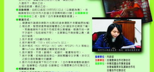 中華民國各界慶祝第97屆國際合作社節合作事業微電影徵選