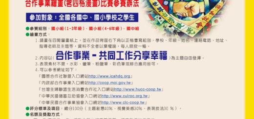 中華民國各界慶祝第97屆國際合作社節合作事業繪畫(含四格漫畫)比賽
