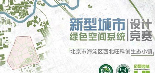 北京市海淀區西北旺科創生態小鎮「新型城市綠色空間系統設計」競賽