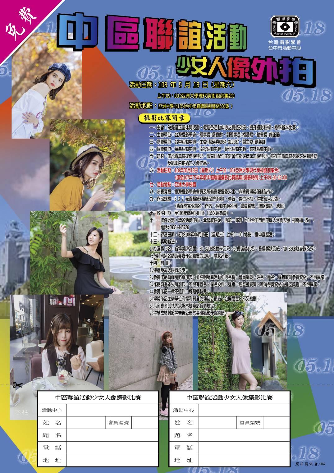 台灣攝影學會台中市活動中心「中區聯誼活動」攝影比賽