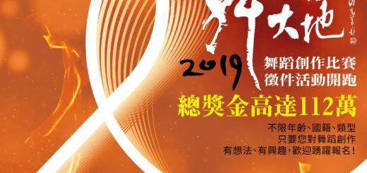 國立新竹生活美學館「2019舞躍大地舞蹈創作比賽」徵選