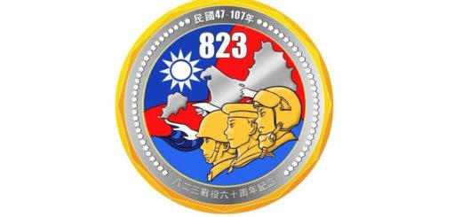 國防部「古寧頭戰役70周年」紀念圖甄選活動
