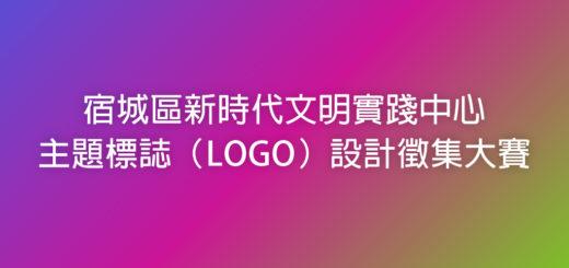 宿城區新時代文明實踐中心主題標誌(LOGO)設計徵集大賽