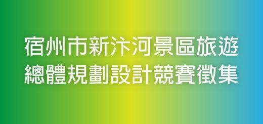 宿州市新汴河景區旅遊總體規劃設計競賽徵集