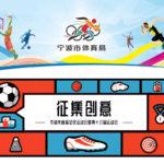 寧波市首屆全民運動會暨第十八屆運動會徵集會徽、吉祥物