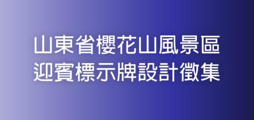 山東省櫻花山風景區迎賓標示牌設計徵集