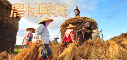數位島嶼 「農村與我」攝影徵活動