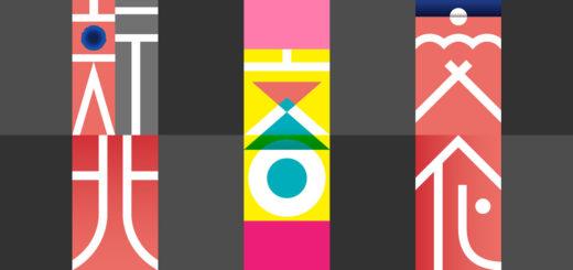 新北、新客、新文化「108年新北客家文創品設計競賽」競賽