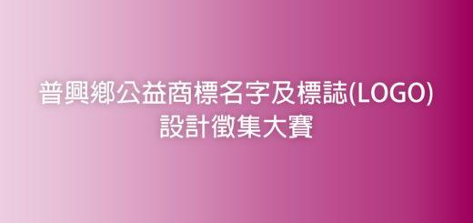 普興鄉公益商標名字及標誌(LOGO)設計徵集大賽