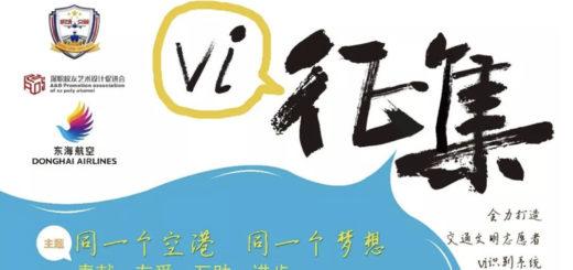 深圳機場交警徵集機場交通文明志願者VI識別系統