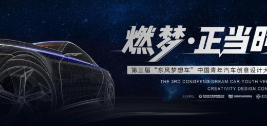 第三屆「東風夢想車」中國青年汽車創意設計大賽