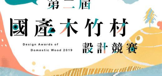 第二屆國產木材設計競賽