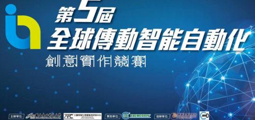 第五屆全球傳動智能自動化創意實作競賽