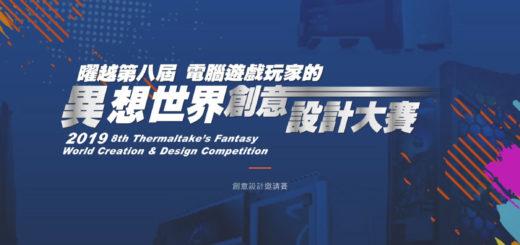 第八屆「異想世界」創意設計大賽