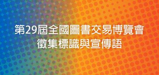 第29屆全國圖書交易博覽會徵集標識與宣傳語