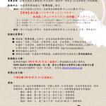 義守大學應用日語學系「2019年第十屆全國日語俳句大賽」