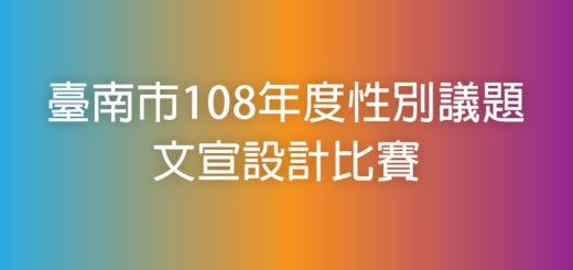 臺南市108年度性別議題文宣設計比賽