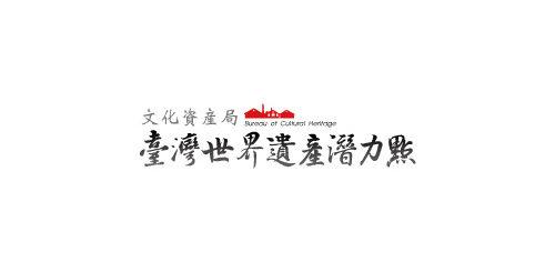 臺灣世界遺產潛力點