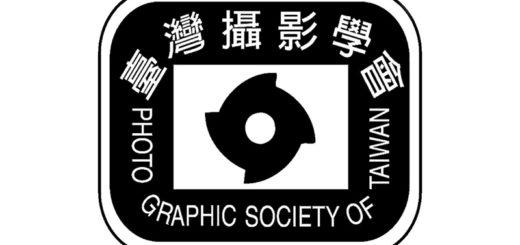 臺灣攝影學會