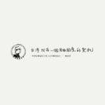 2020第九屆鄭南榕研究論文徵選