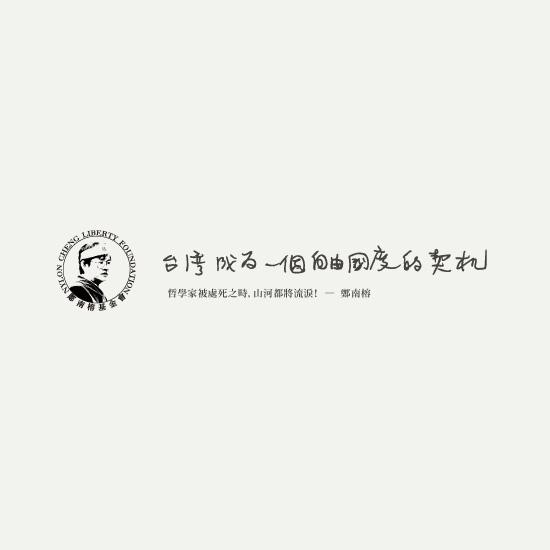 財團法人鄭南榕基金會