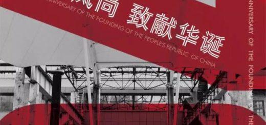 重慶工業博物館第二屆「工博風尚」 文創產品設計大賽