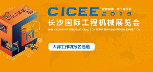 首屆中國國際工程機械設計大賽