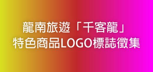 龍南旅遊「千客龍」特色商品LOGO標誌徵集
